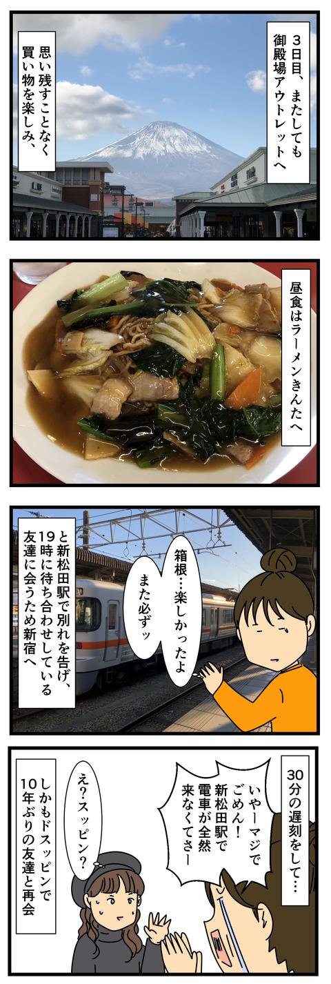 箱根から新宿へ (2)