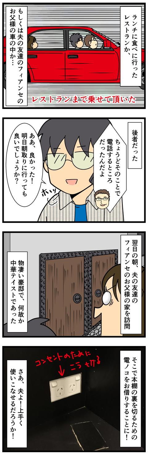 財布がない…! (3)