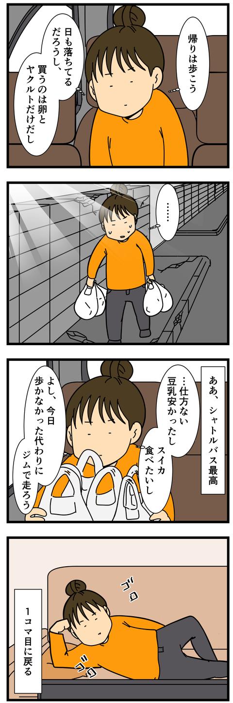 意志薄弱 (3)