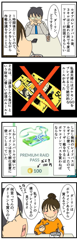 伝説ポケモン2 (2)