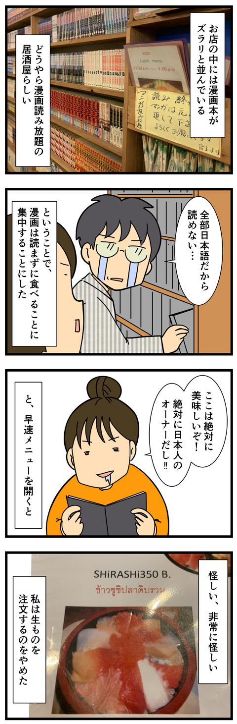 社交ダンス (3)