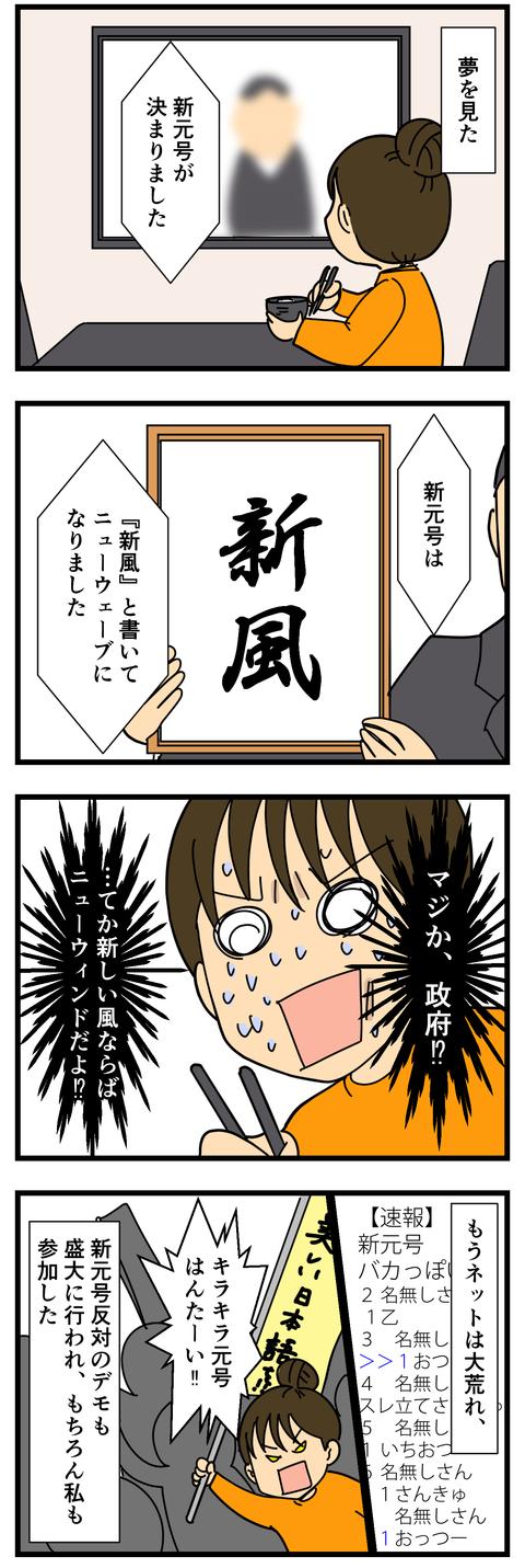 新元号の夢見た (2)