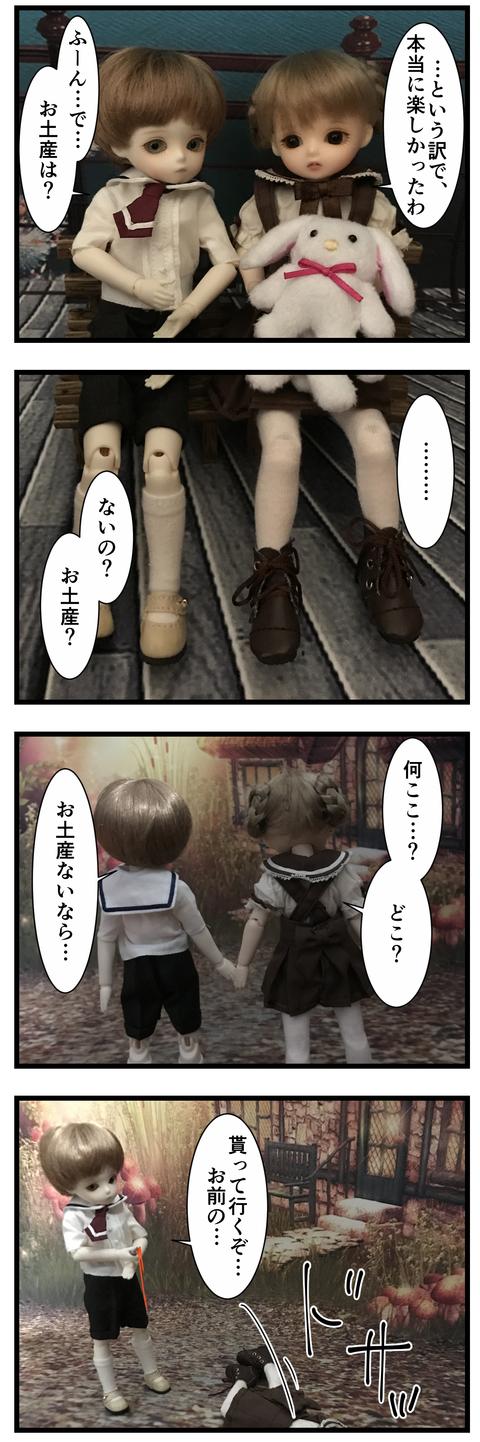 メイちゃん3 (2)