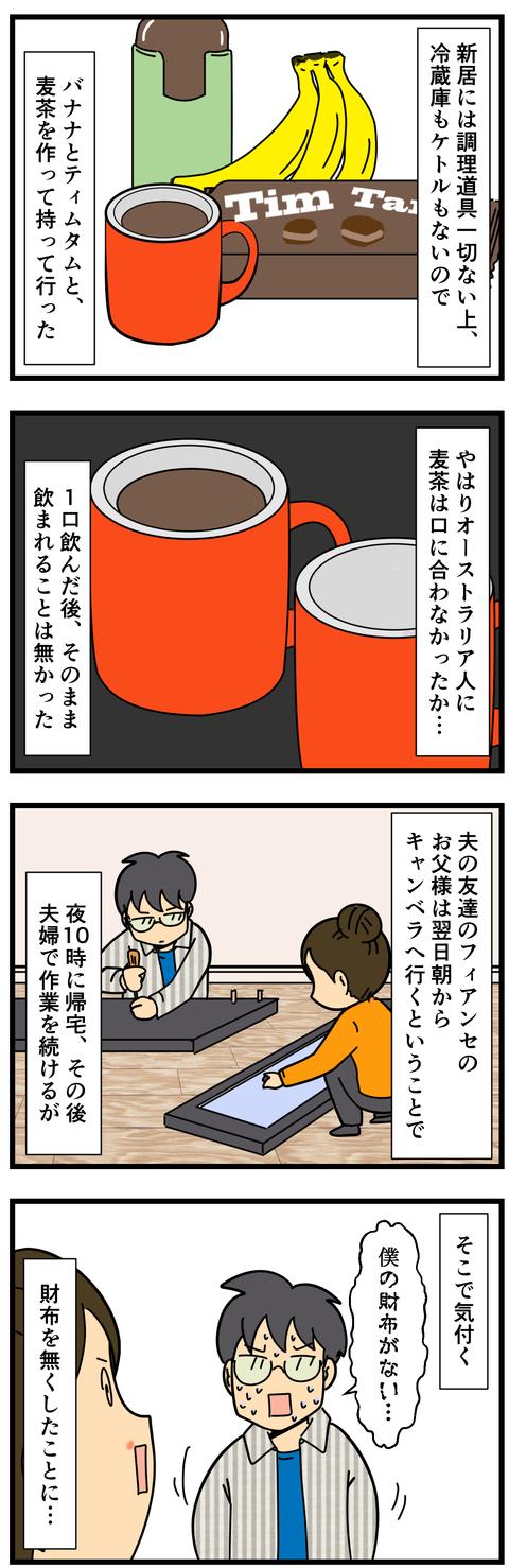 財布がない…! (2)