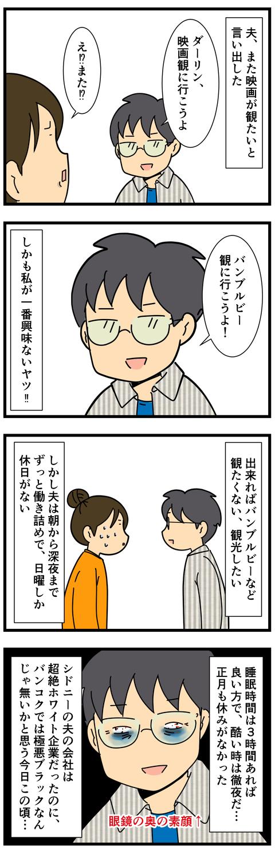 バンブルビーを観たのだけど (2)
