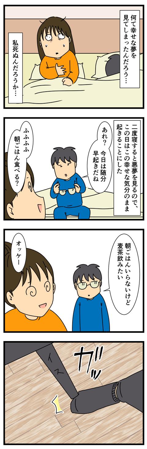 また良い夢見た…!! (3)