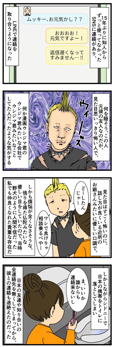 久し振りの友人2 (2)