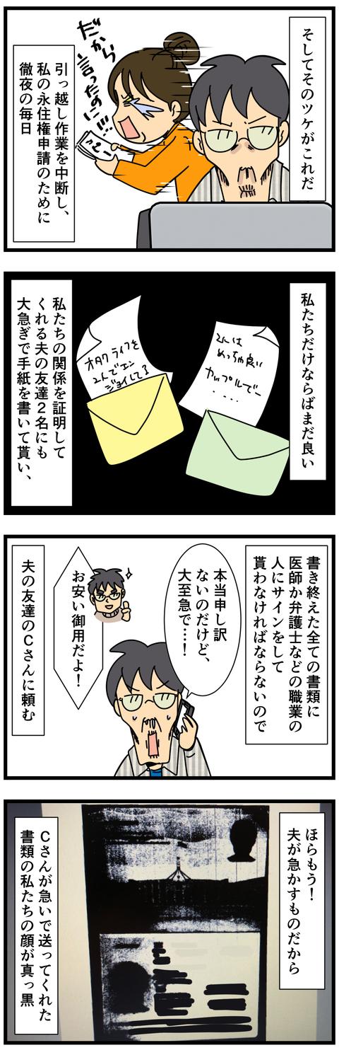 ビザが…ビザが… (3)