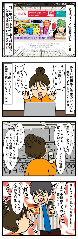 豆腐モチ (2)