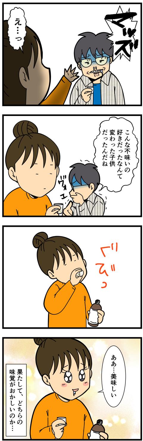 喉の薬 (3)