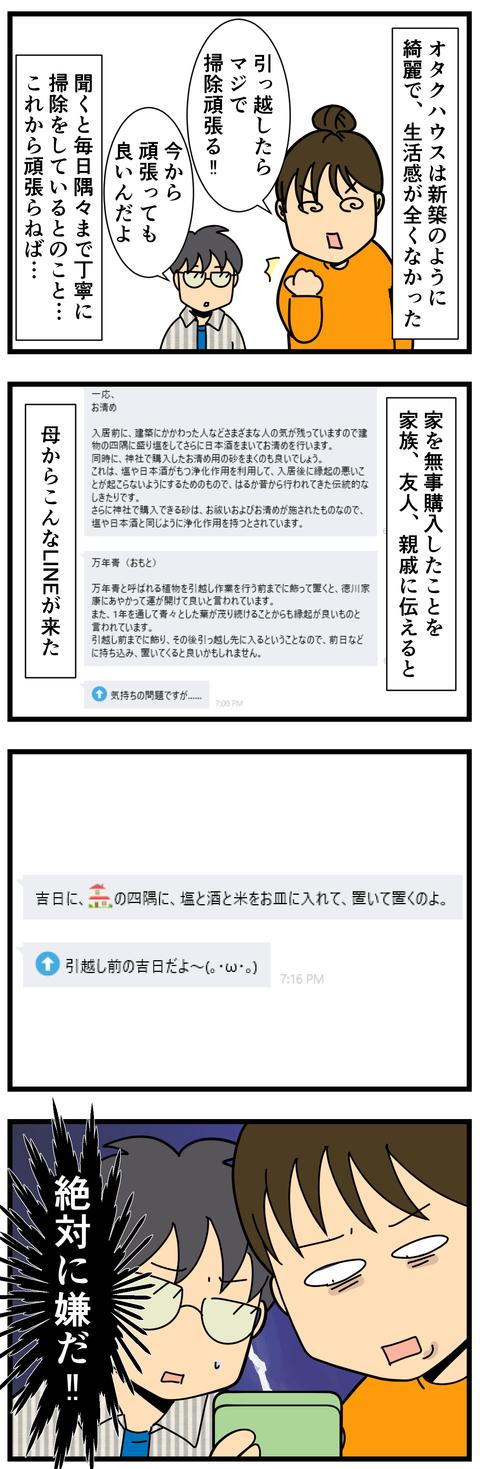 家、無事購入! (3)