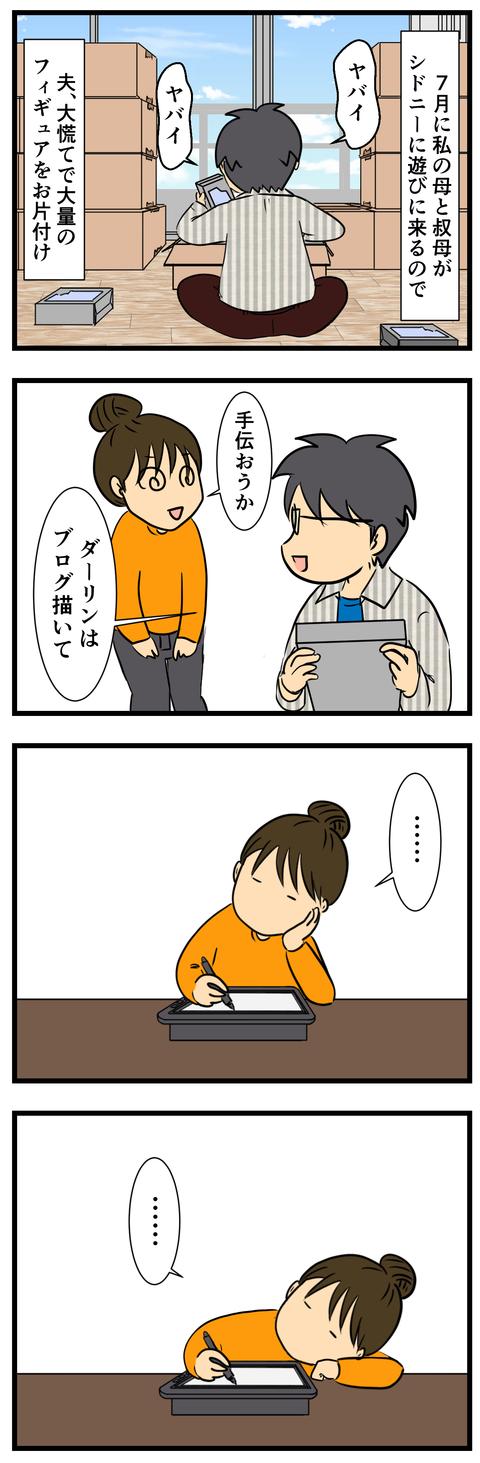 お片付け (2)