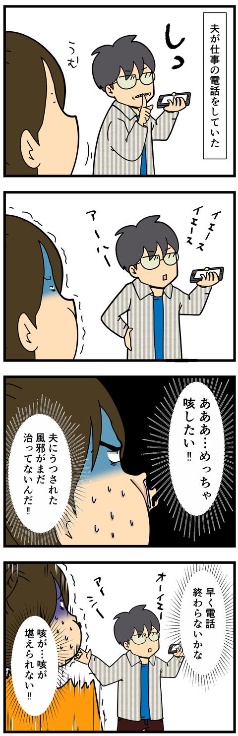 咳を堪えるのって大変 (2)