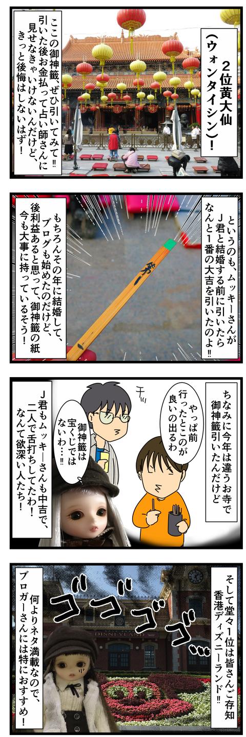 メイちゃん2 (3)