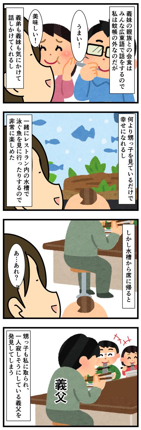 義父の悲しみ (3)