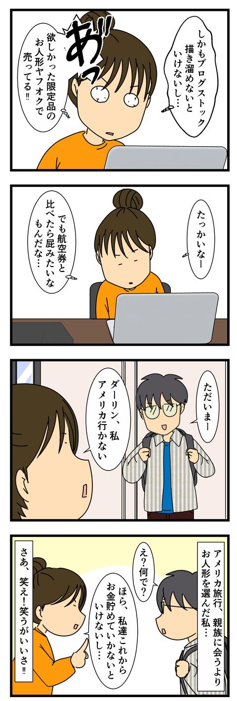アメリカ出張、ついていくか行かないか (3)