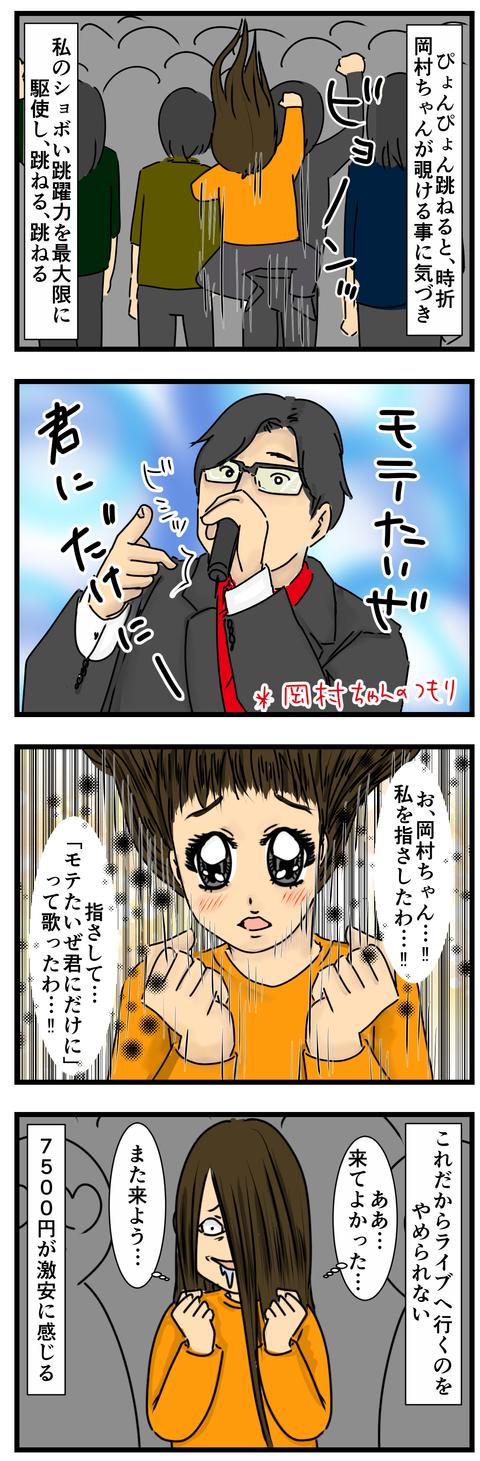 岡村ちゃん3 (2)
