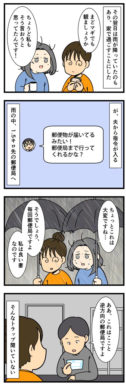 家でのんびり…させてくれない…!!! (2)