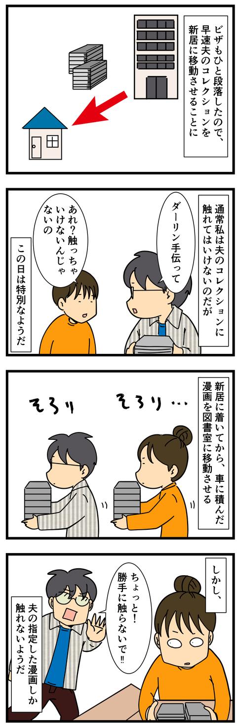 夫の漫画 (2)