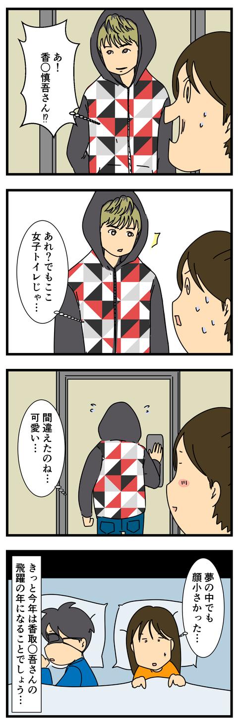 初夢、どうでした? (3)
