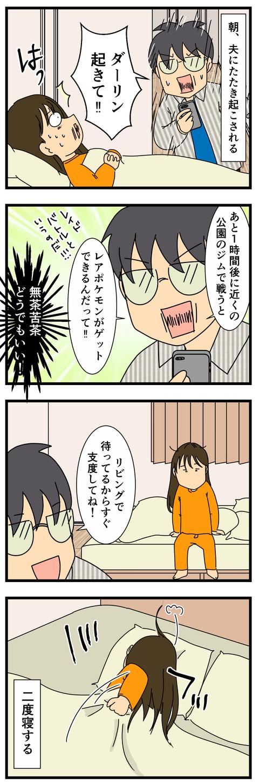 ポケモンジムが新しくなったよ‼ (2)