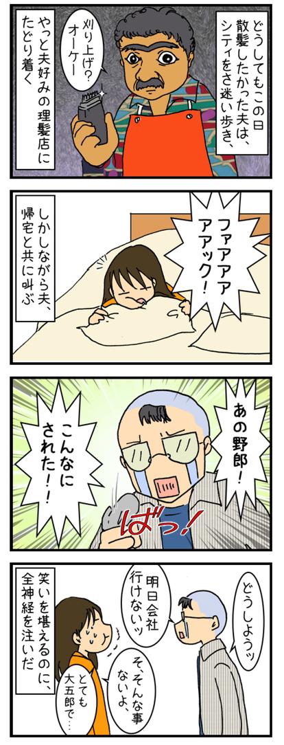 夫、散髪へ行く_002