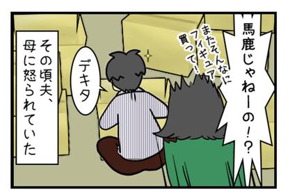 一方その頃夫_001