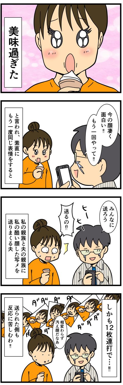 北海道アイスクリーム (3)