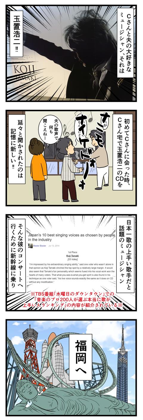 玉置浩二と夫とCさん (2)