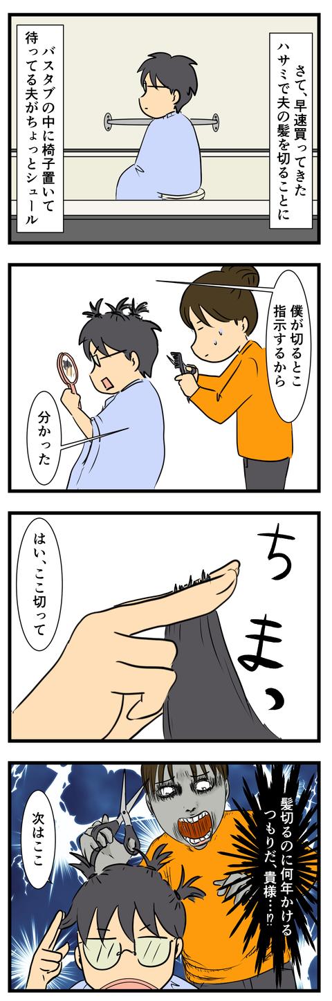 髪を切る4