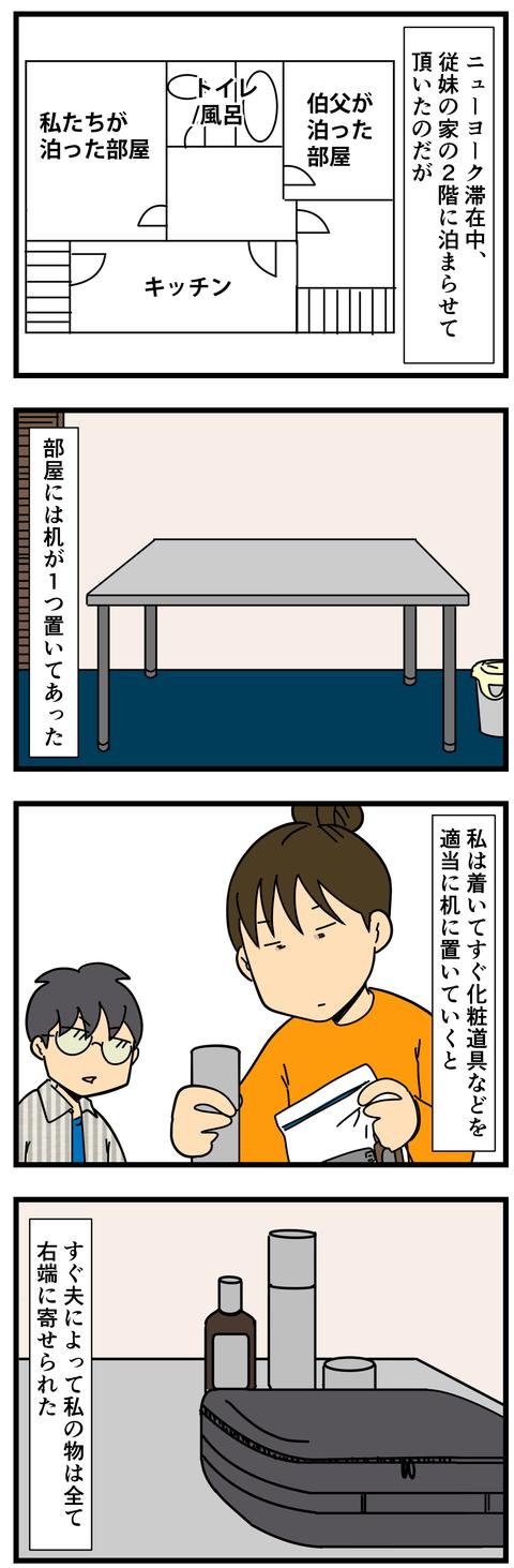 机の領地 (2)