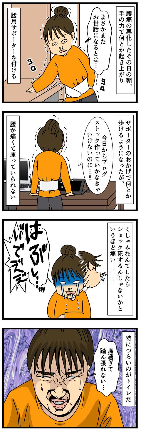 腰痛と私 (2)