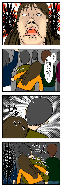 岡村ちゃんライブ (3)