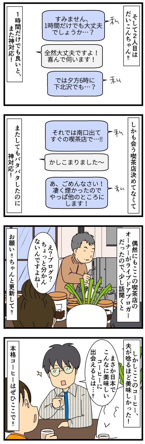 読者さんとあった話 (3)