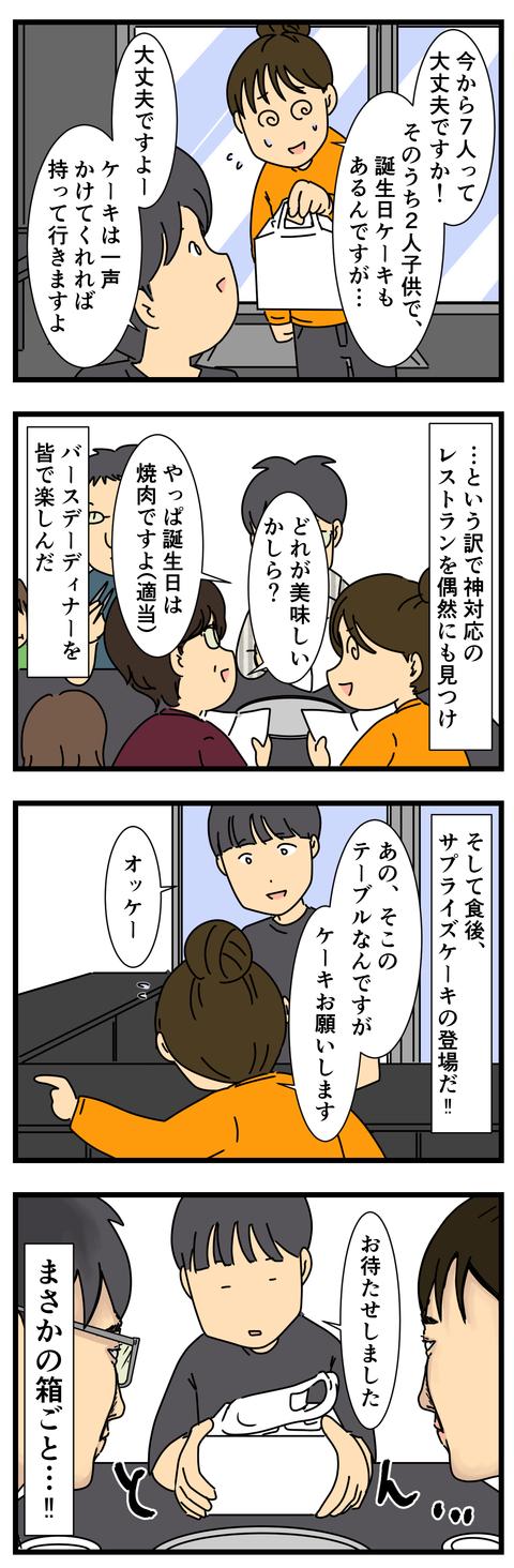 夫の友達とディナー (3)