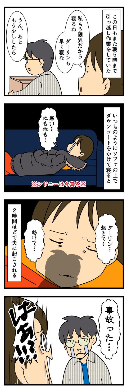 睡眠って大切 (2)