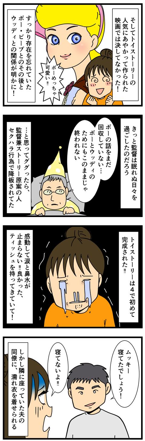 トイストーリー4 (3)