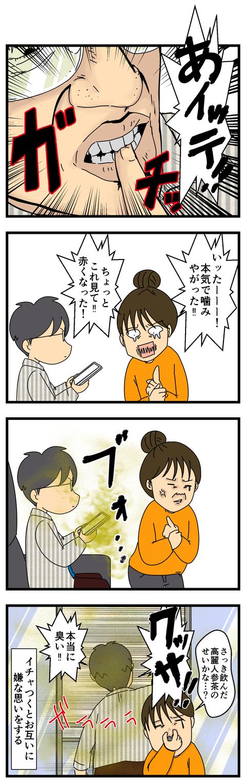 イチャついてケガする (3)