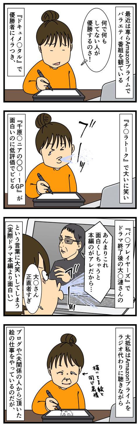 Amazonプライムと生きる私 (2)
