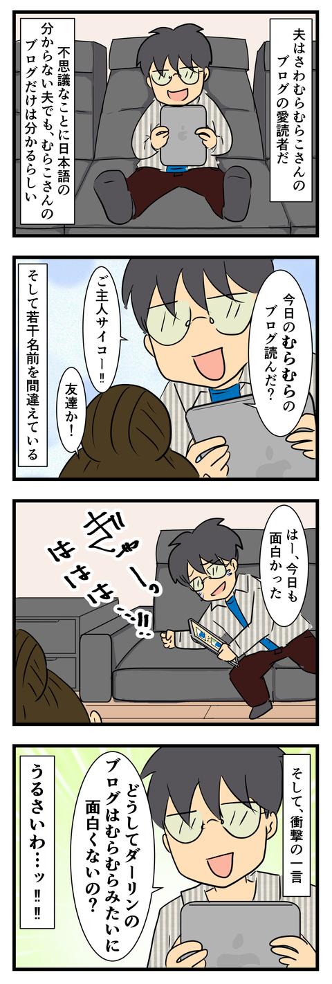 むらむら (2)