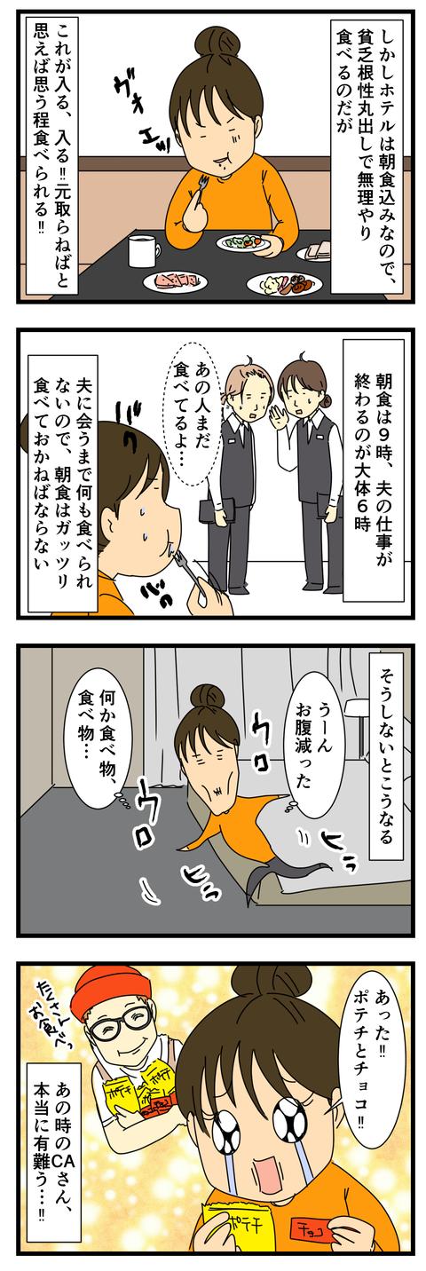 ホテルの朝食 (3)