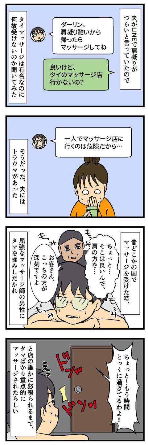 マッサージ店には気を付けろ…! (2)