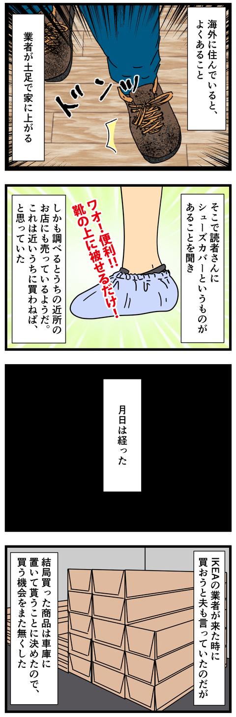 スマホを帰せ (2)