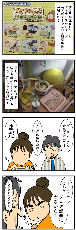 ズボラちゃんのお部屋事情 (2)