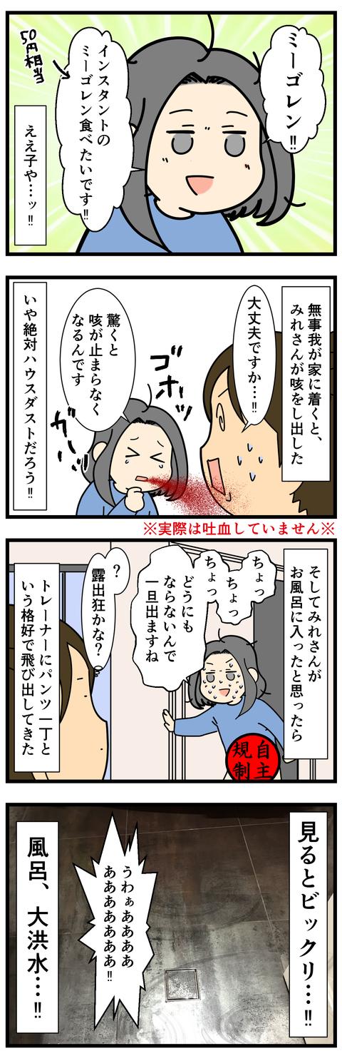 怪しい4同居生活 (2)