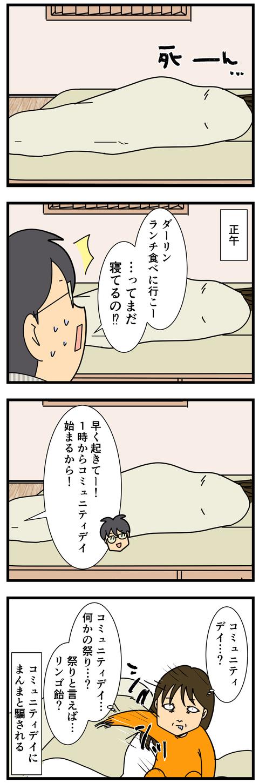 コミュニティデー (3)