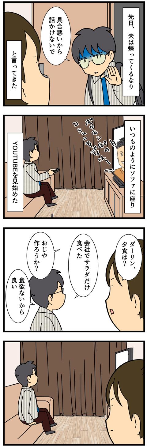 夫、入院 (2)