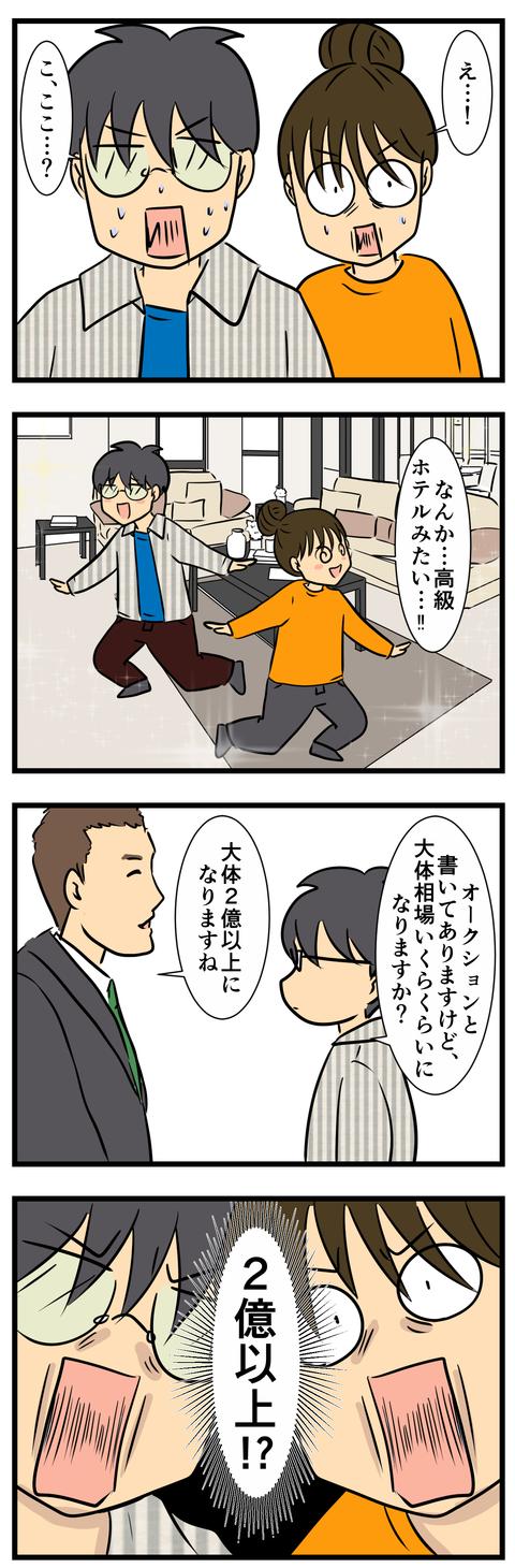 家探し (3)