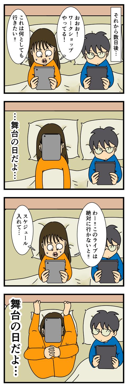 日本帰国時のプランを立てる (3)