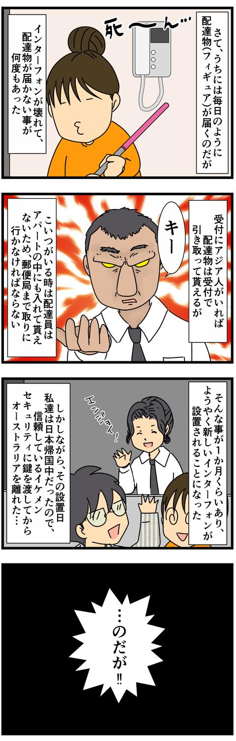 配達物 (2)